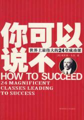 你可以说不:世界上最伟大的24堂成功课