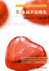 爱,永远不会消失(独一无二的说故事高手,为你献上 温柔的真情故事)(试读本)