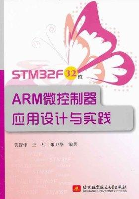 STM32f32位ARM微控制器应用设计与实践(仅适用PC阅读)