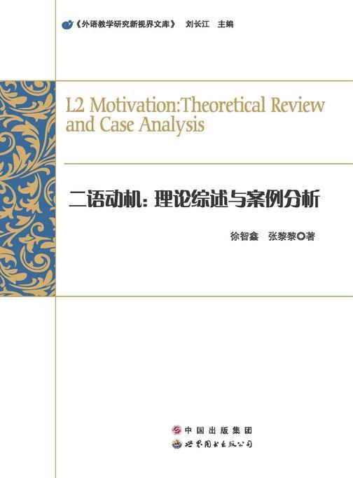 二语动机:理论综述与案例分析