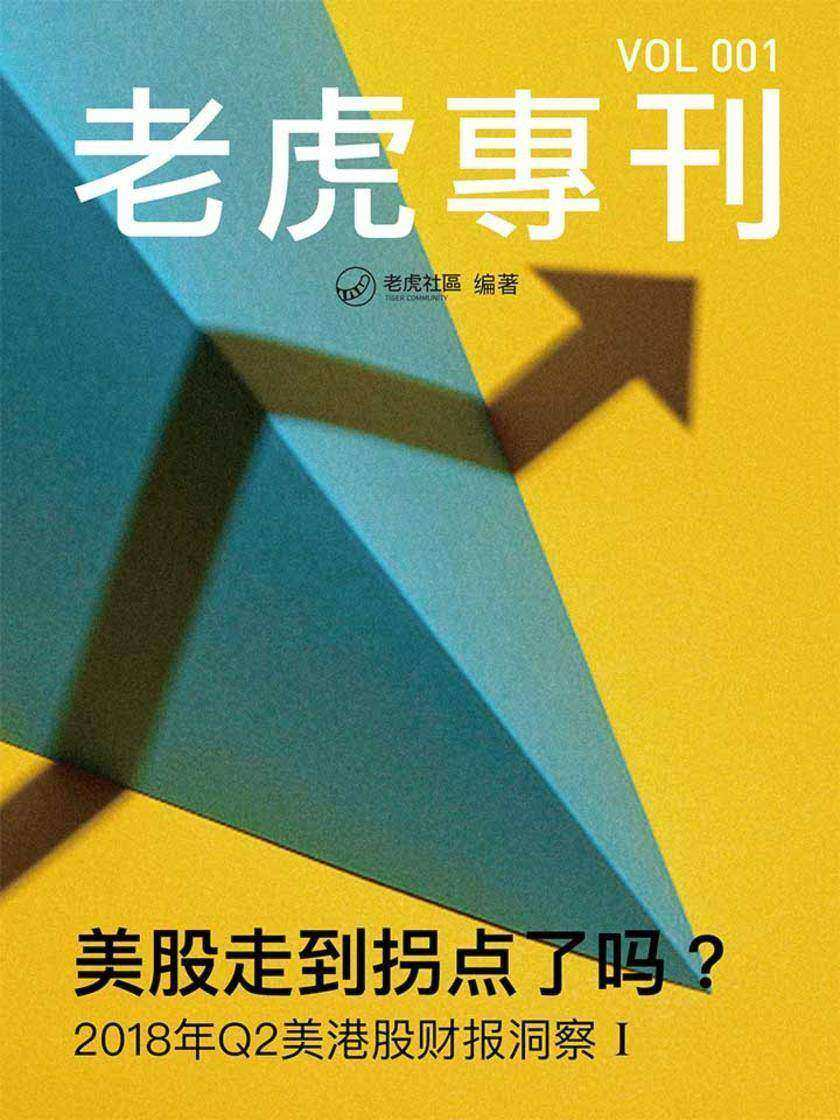 《老虎专刊》001期——美股走到拐点了吗?(电子杂志)