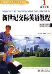 新世纪交际英语教程(1)学生用书(仅适用PC阅读)