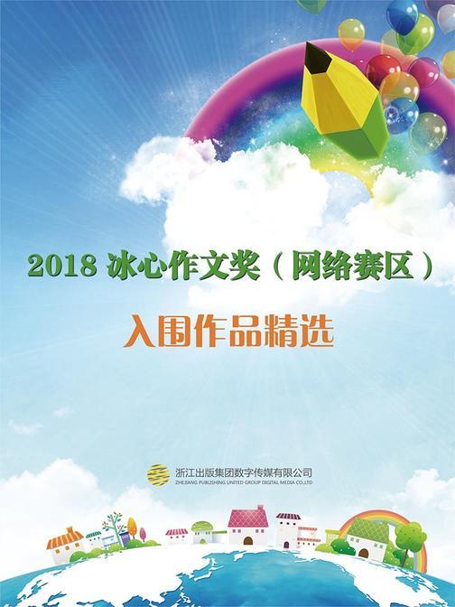 2018冰心作文奖(网络赛区)入围作品精选(电子杂志)