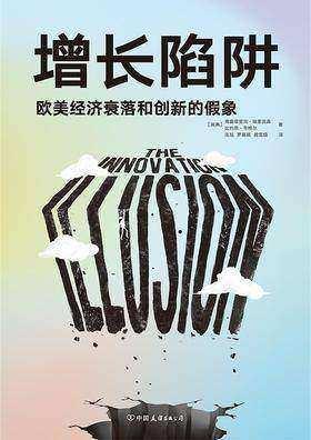 增长陷阱:欧美经济衰落和创新的假象【一本书读懂复杂的欧美大变局,看清中国的机会和挑战。《金融时报》年度商业图书,《美国增长的起落》作者推荐!】