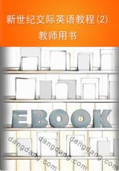 新世纪交际英语教程(2)教师用书(仅适用PC阅读)