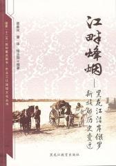 江畔烽烟:黑龙江沿岸俄罗斯族的历史变迁