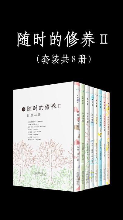 随时的修养2:自然与诗系列(套装共8册)