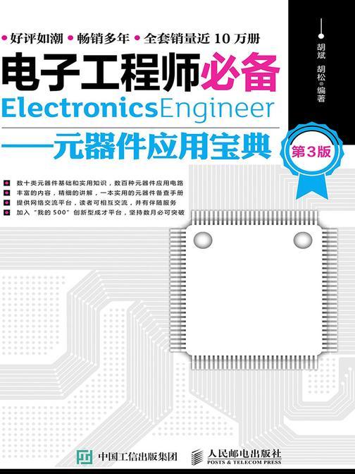 电子工程师必备——元器件应用宝典(第3版)