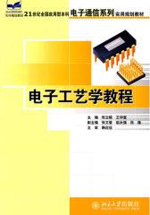 电子工艺学教程(仅适用PC阅读)