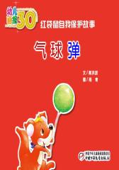 幼儿画报30年精华典藏﹒气球弹(多媒体电子书)(仅适用PC阅读)