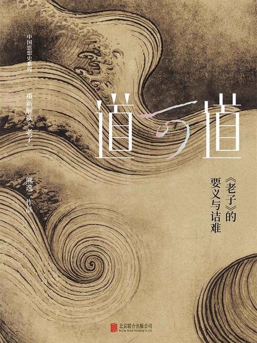 道可道:《老子》的要义与诘难(中国当代思想隐士熊逸,中国思想史系列,聚焦《老子》——一部几乎没有被真正理解过的奇书。)