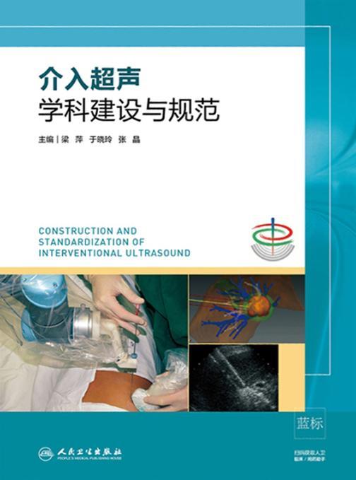 介入超声学科建设与规范