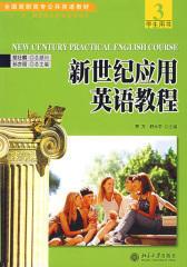 新世纪应用英语教程(3)学生用书(仅适用PC阅读)