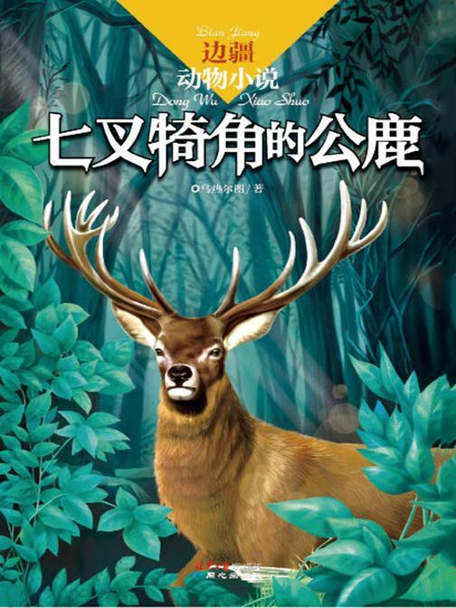 边疆动物小说:七叉犄角的公鹿
