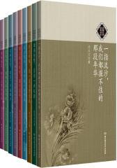 那些路过心上的经典:民国大师经典书系(套装共9册)(试读本)