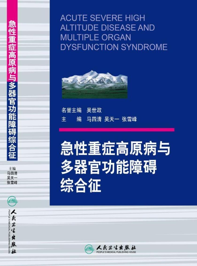 急性重症高原病与多器官功能障碍综合征