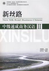 新丝路——中级速成商务汉语Ⅱ(仅适用PC阅读)
