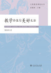 主体教育研究丛书:教学价值与美好生活