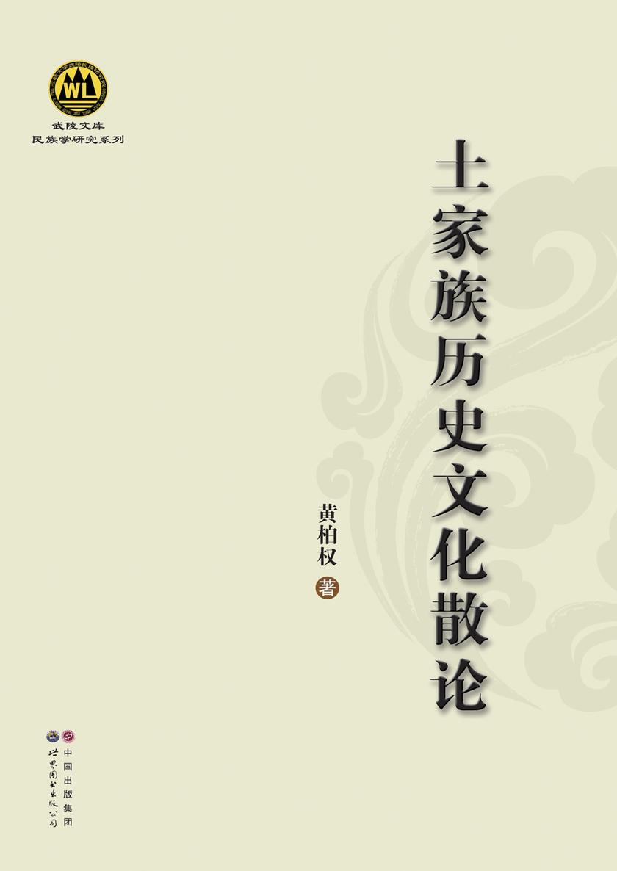 土家族历史文化散论(仅适用PC阅读)