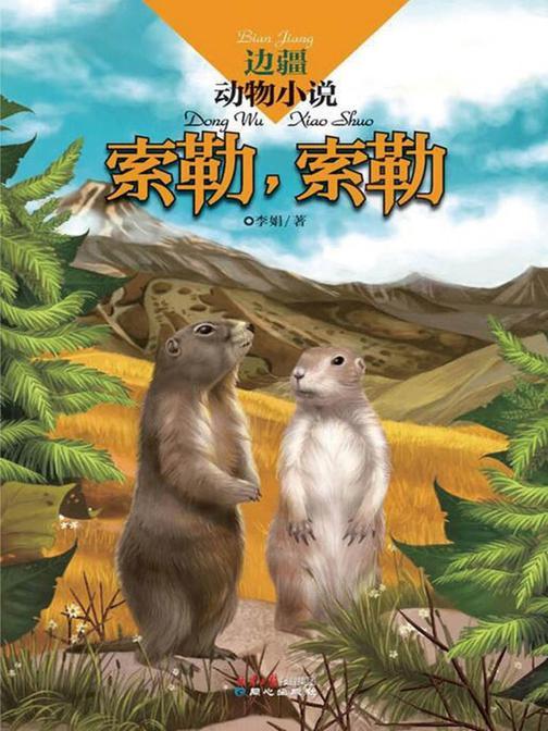 边疆动物小说:索勒,索勒