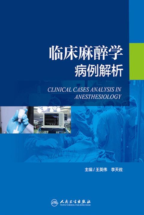 临床麻醉学病例解析