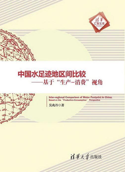 """中国水足迹地区间比较——基于""""生产-消费""""视角"""