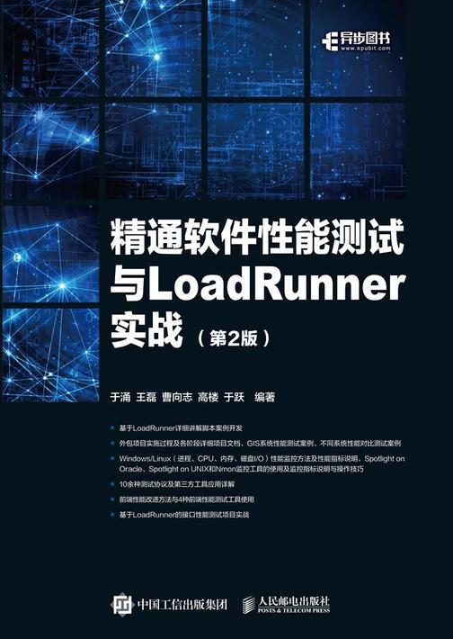 精通软件性能测试与LoadRunner实战(第2版)