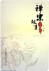 禅宗故事(仅适用PC阅读)
