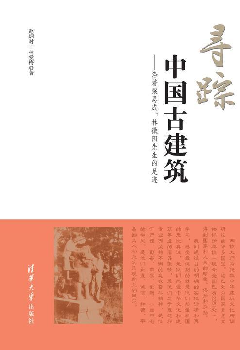 寻踪中国古建筑:沿着梁思成、林徽因先生的足迹