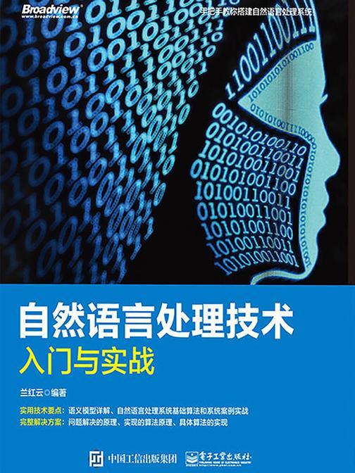 自然语言处理技术入门与实战