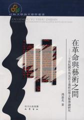 在革命與藝術之間——二十世紀國外馬克思主義政治學文藝理論研究(仅适用PC阅读)