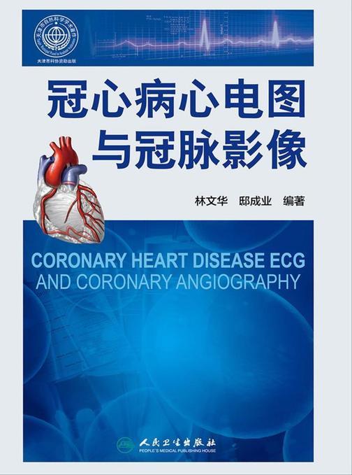 冠心病心电图与冠脉影像