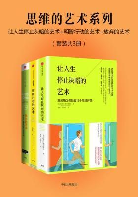 思维的艺术系列(套装共3册):让人生停止灰暗的艺术+明智行动的艺术+放弃的艺术