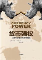 货币强权:从货币读懂未来世界格局