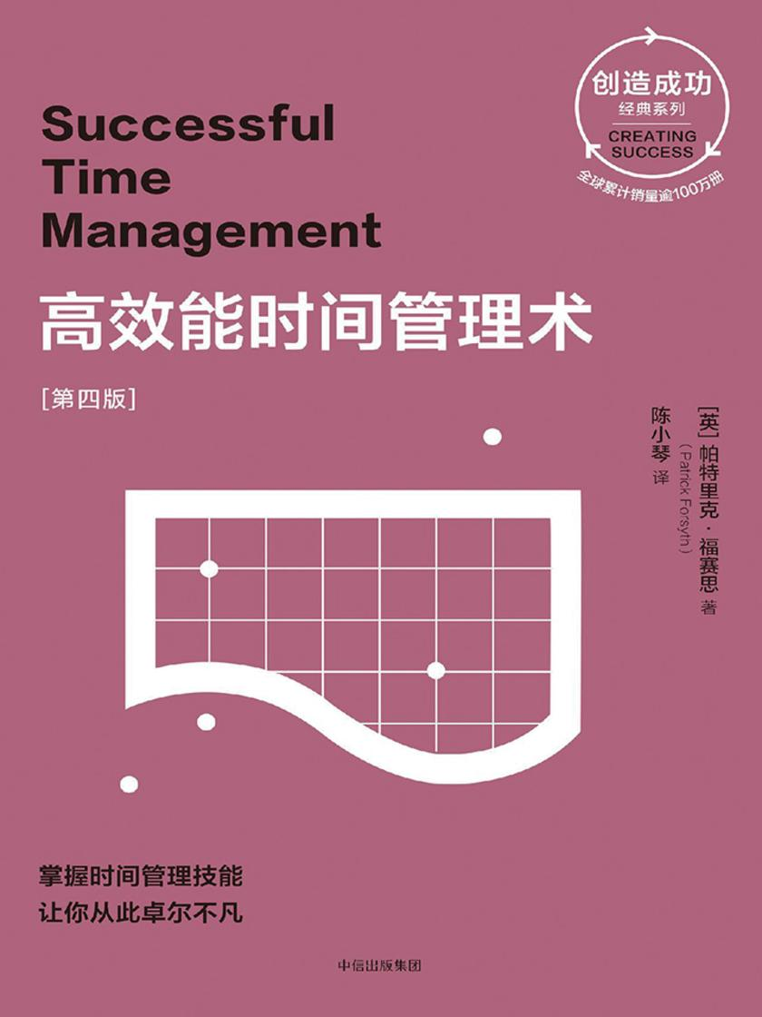 高效能时间管理术[第四版]
