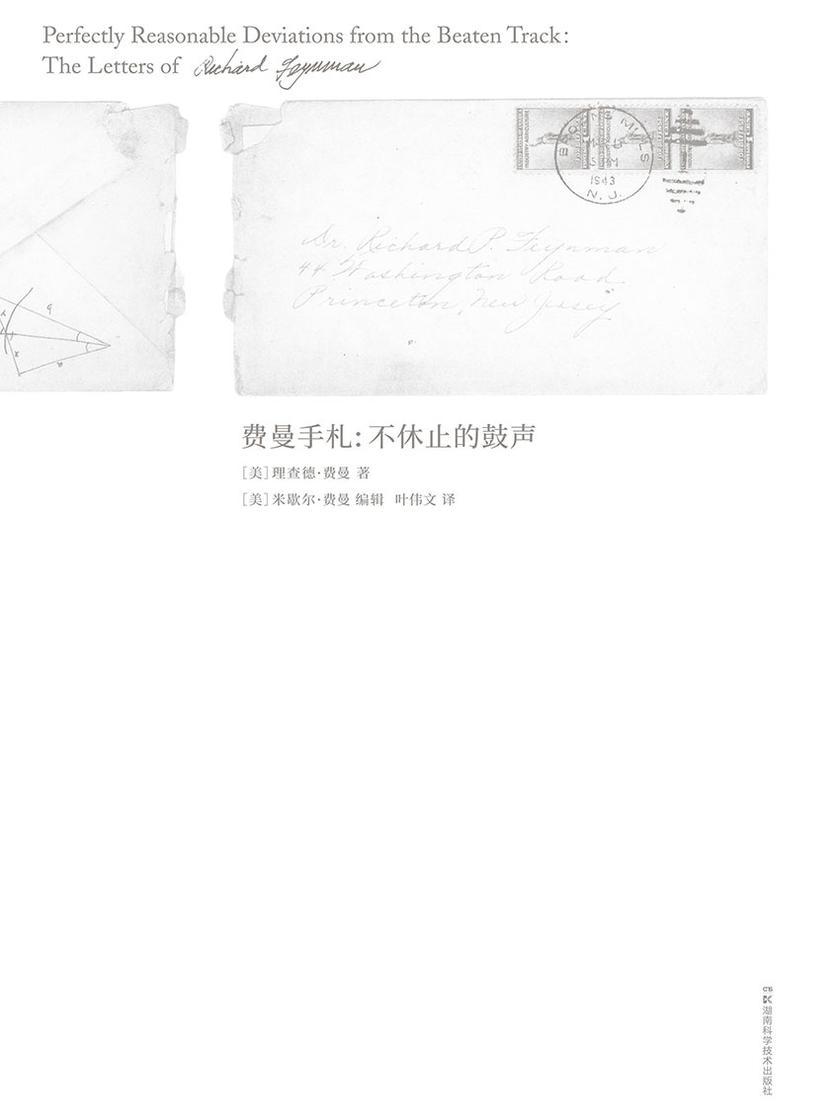 走近费曼丛书:费曼手札——不休止的鼓声(诚品书店畅销书,珍藏费曼手稿和私家照片)