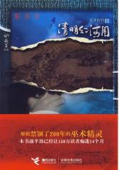 清明幻河图(拯救禁锢两百年的巫术精灵)(试读本)