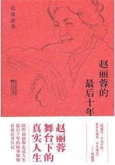 赵丽蓉的 后十年(试读本)