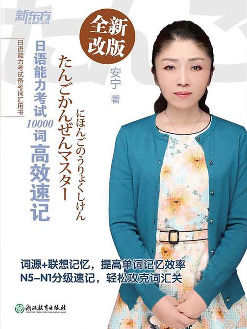 日语能力考试10000词高效速记