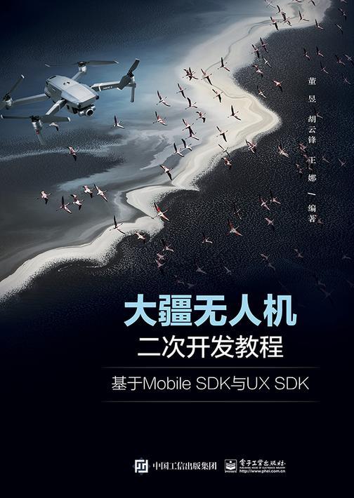 大疆无人机二次开发教程:基于Mobile SDK与UX SDK