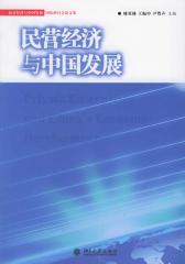 民营经济与中国发展(仅适用PC阅读)