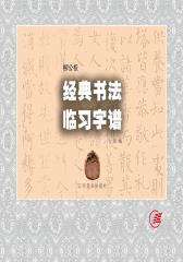 柳公权经典书法临习字谱(仅适用PC阅读)