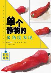 色彩蔬果(仅适用PC阅读)