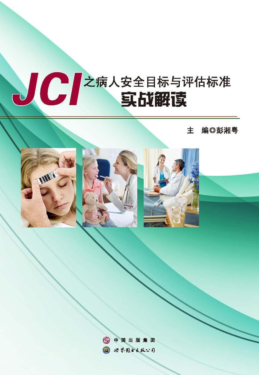 JCI之病人安全目标与评估标准实战解读