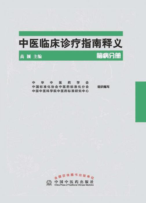中医临床诊疗指南释义.脑病分册