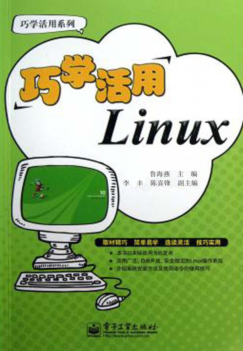 巧学活用Linux