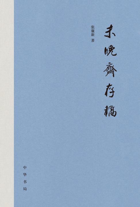未晚斋存稿(精)