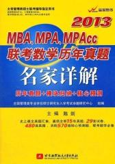 2013MBA、MPA、MPAcc联考数学历年真题名家详解(仅适用PC阅读)