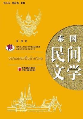 泰国民间文学