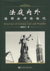 法庭内外:德国法律面面观(试读本)